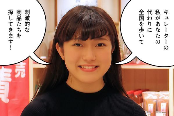 キュレーターの坂内綾花