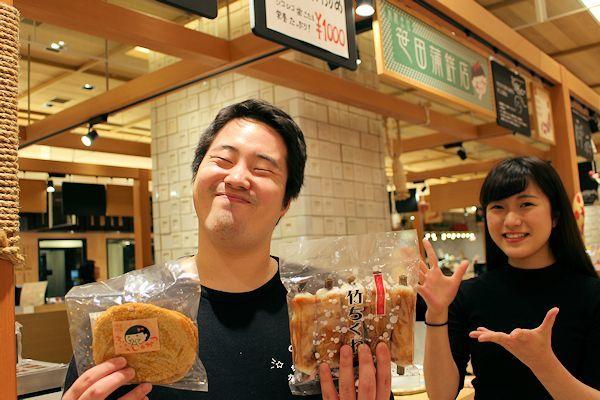 笹田蒲鉾店