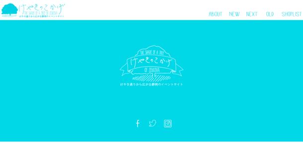 現在開発中の『けやきのこかげ』TOP画面