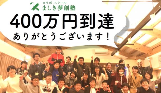 仮設団地集会所のましき夢創塾にて、子どもたち・スタッフ一同
