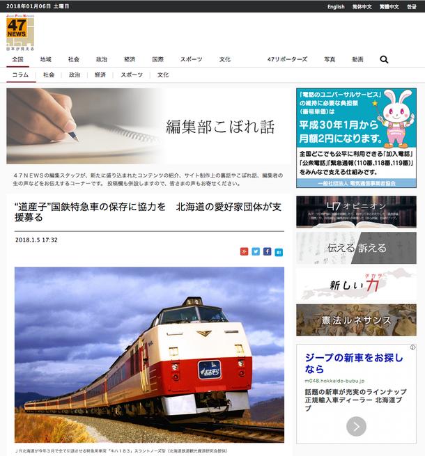 https://www.47news.jp/news/column/editorsblog/1152507.html