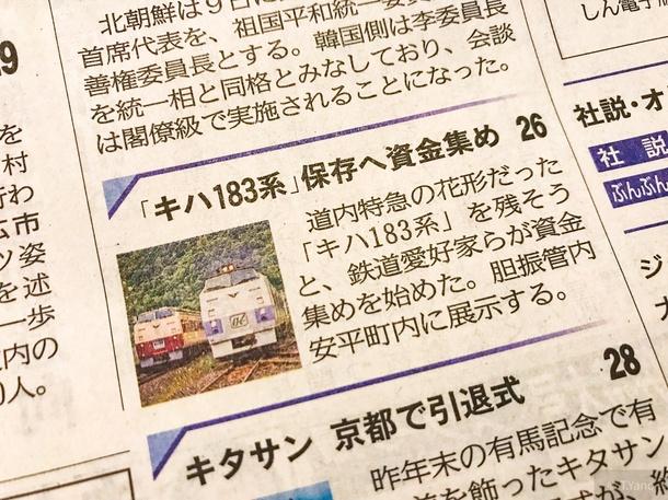 北海道新聞 2018年1月8日朝刊
