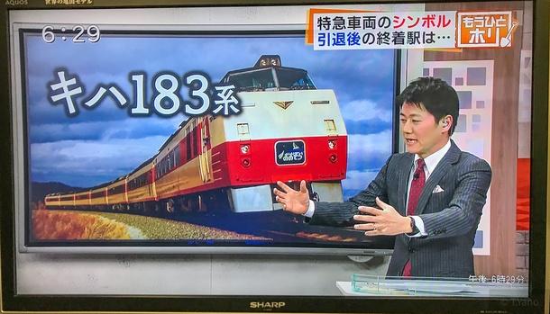 HBCテレビ「今日ドキッ!」