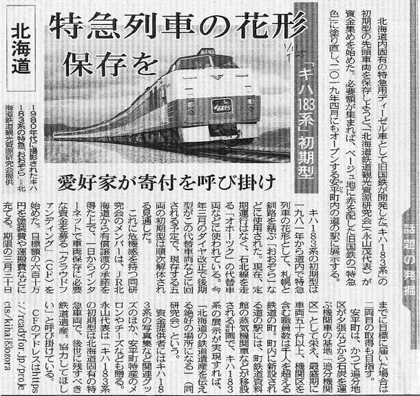 東京新聞「話題の発掘」