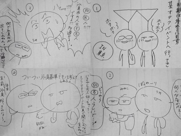 ハヤカワサオリのイケメン氷見マンガ 絵コンテ