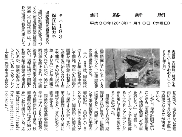 釧路新聞 2018年1月10日