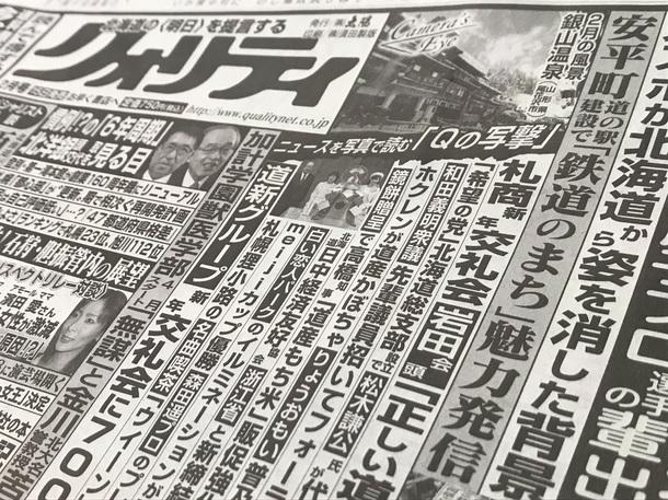 道民雑誌 月刊クオリティ新聞広告