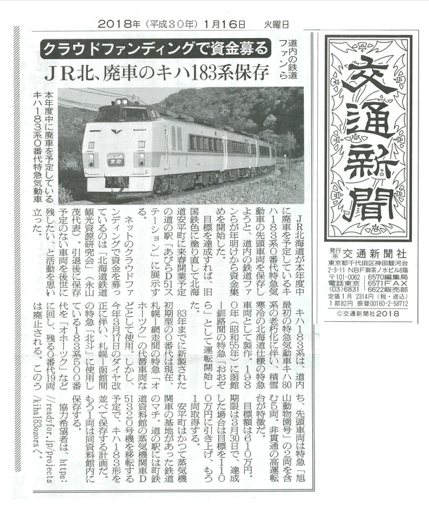交通新聞20180116