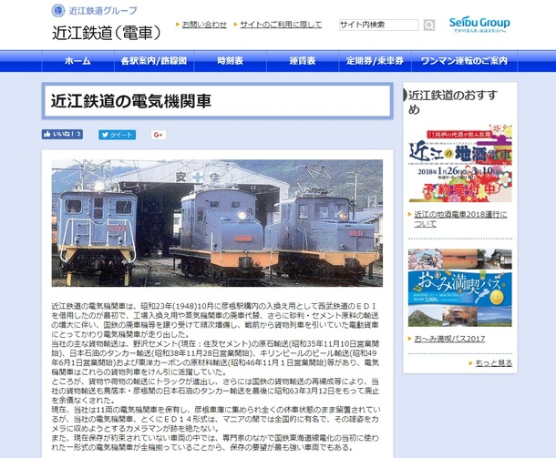 近江鉄道の電気機関車