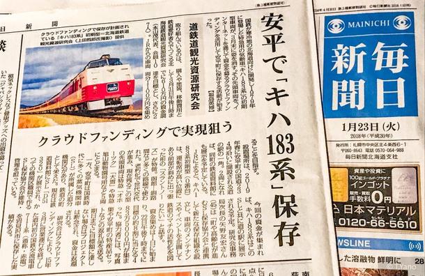 1月23日付 毎日新聞北海道版