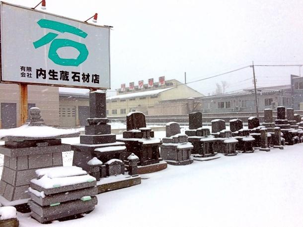 内生蔵石材店