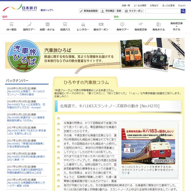 日本旅行「汽車旅ひろば」