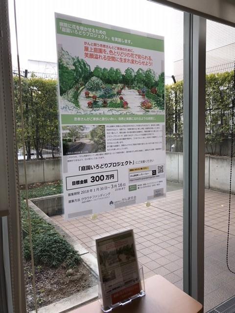 庭園入口ポスター掲示