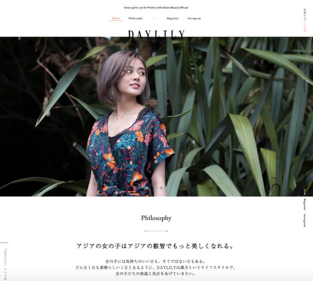 DAYLILY 公式サイト
