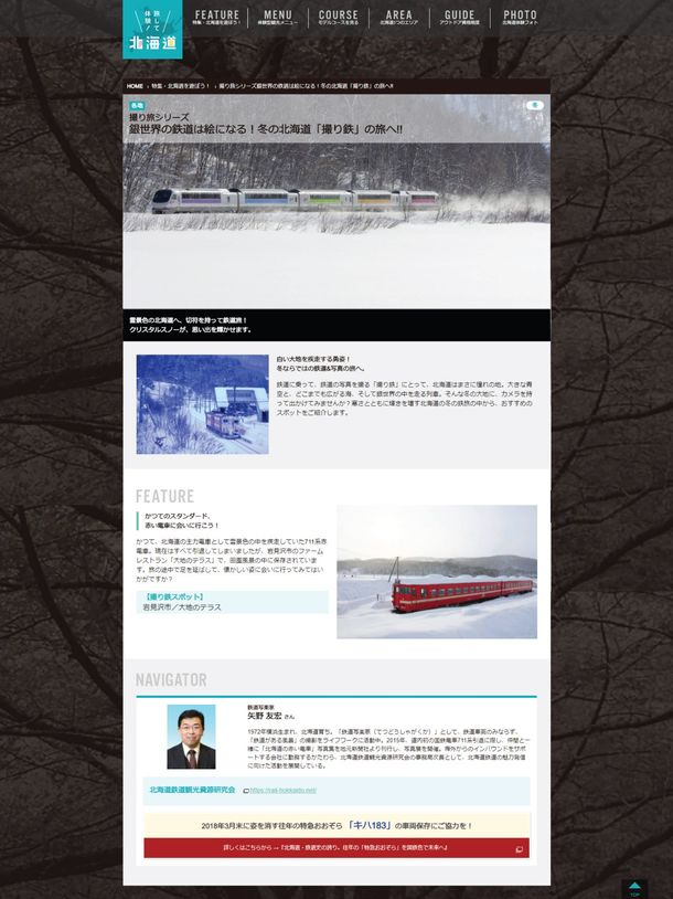 冬の「撮り鉄」は北海道へGO!!