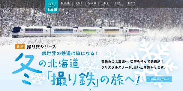 タイトル~冬の「撮り鉄」は北海道へGO!!