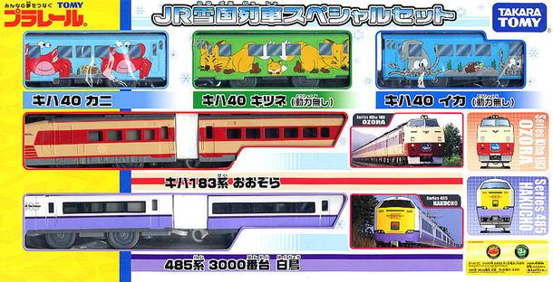 プラレール JR雪国列車スペシャルセット