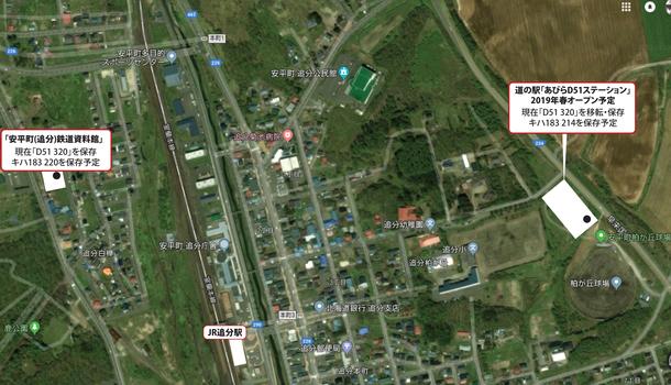 安平町航空地図
