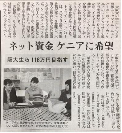 読売新聞掲載TUMAINI