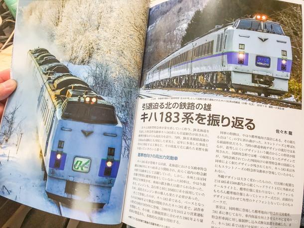 鉄道ジャーナル2018.4-1