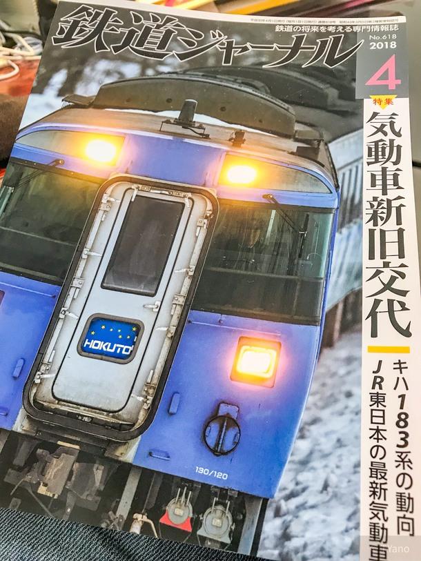 鉄道ジャーナル2018.4-2