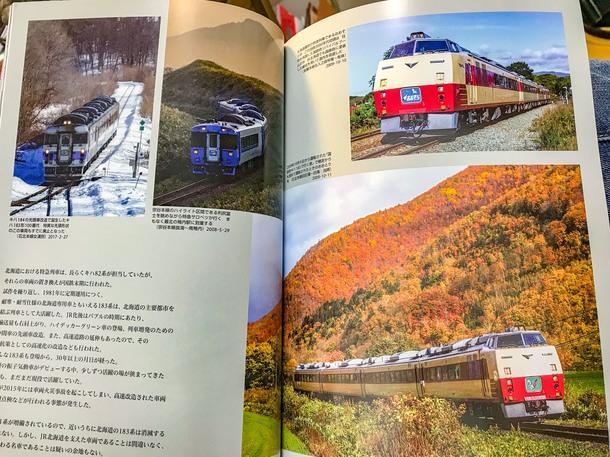 鉄道ジャーナル2018.4-3