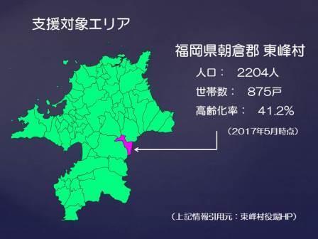 東峰村地図