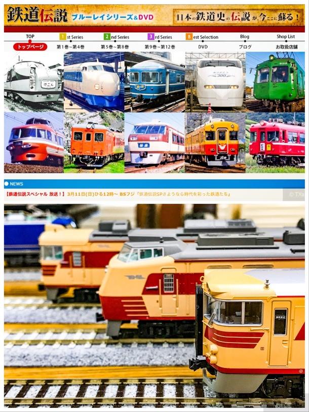 鉄道伝説1