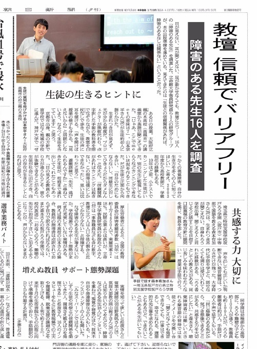 朝日新聞の紙面画像