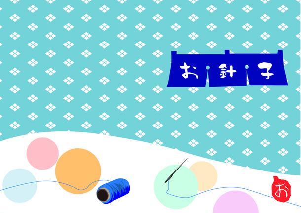 お針子パンフレット8-01.jpg