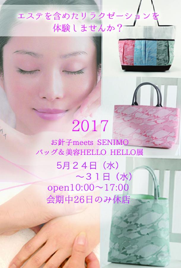HELLO HELLO展DM-01.jpg