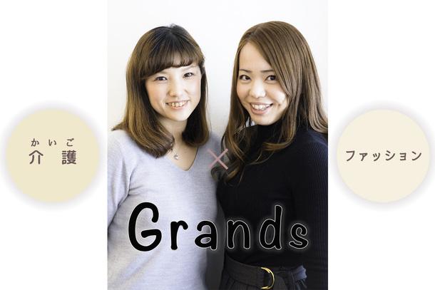 Grands グランズ代表廣瀬織佳と共同代表恵比寿まりな 画像
