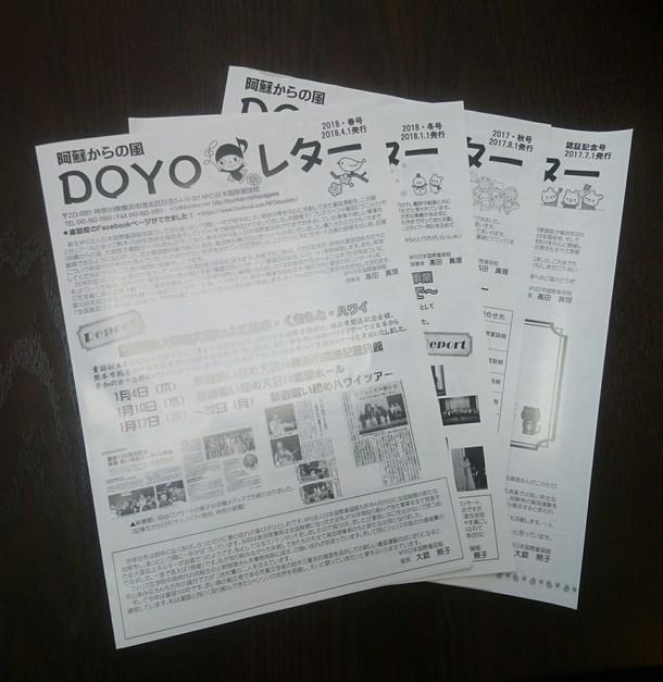 DOYOレター