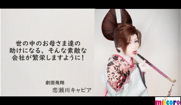 恋瀬川キャビア