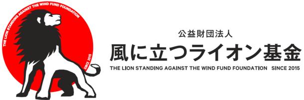 風 に 立つ ライオン 基金