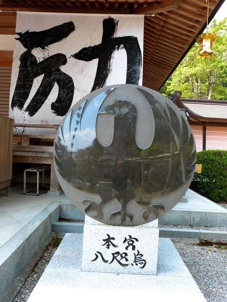 熊野本宮大社境内 八咫烏石碑