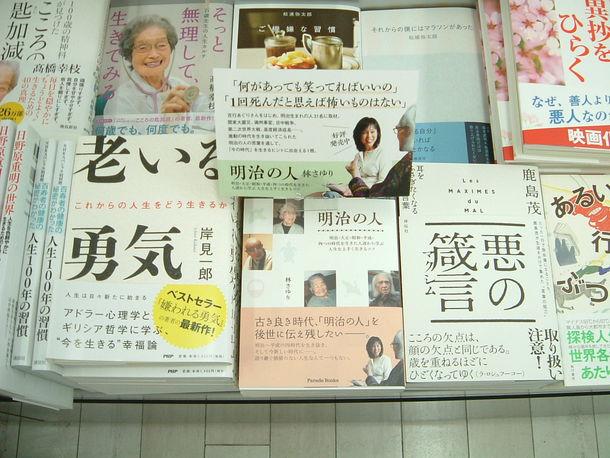 あおい書店渋谷南口店