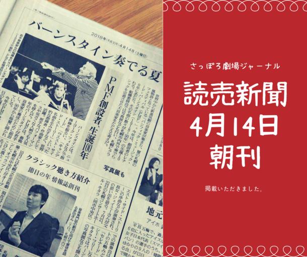 さっぽろ劇場ジャーナル メディア掲載
