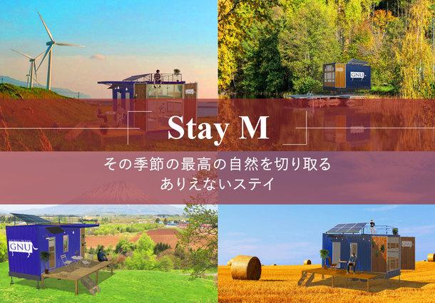 Stay M ~その季節の最高の自然を切り取るありえないステイ~