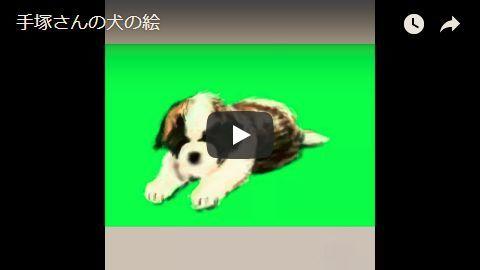 手塚さんの犬の絵