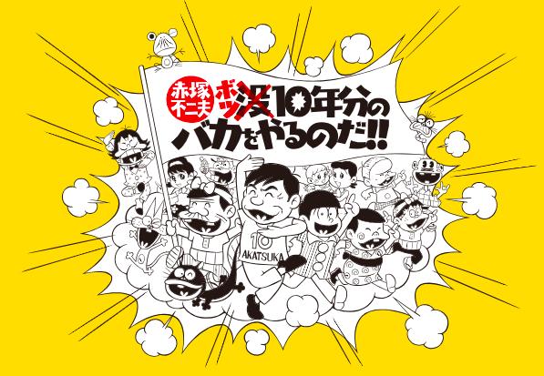 「ボツ10年赤塚」の画像検索結果