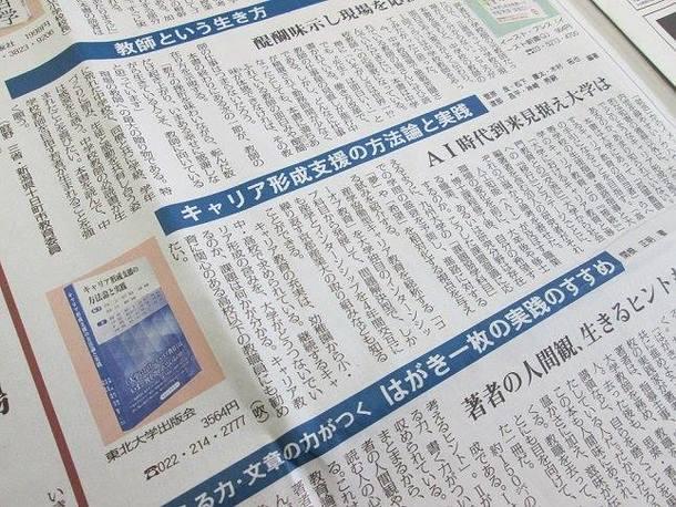 日本教育新聞書評