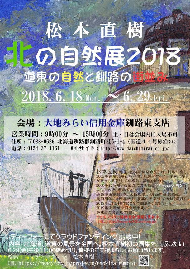 個展ポスター 松本直樹 北の自然展2018