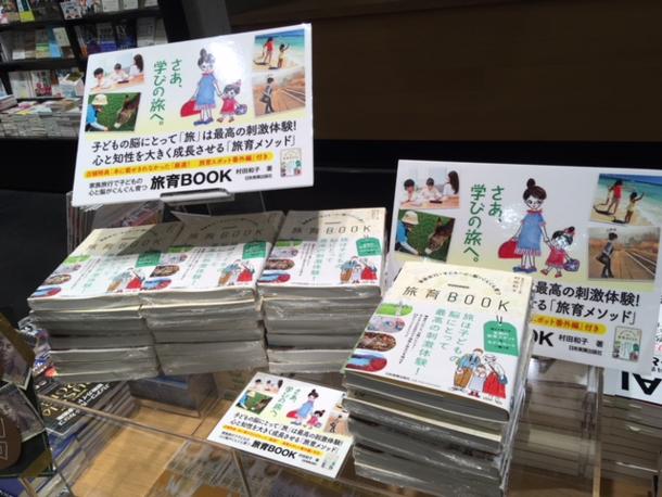 横浜の書店さん