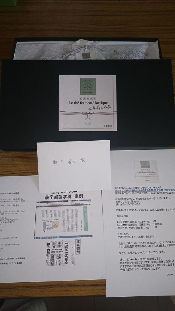 ファーム松下,長期熟成乳酸発酵阿波晩茶,徳島県上勝町,50日発酵,福玉茶