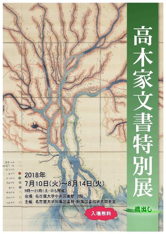 2018年高木家文書特別展