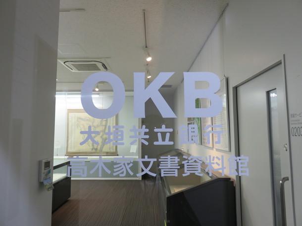 OKB高木家文書資料館