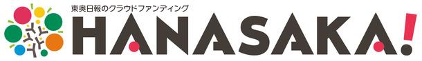 東奥日報のクラウドファンディング「HANASAKA!」