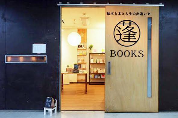 絵本と本と人生の出逢いを 蓬BOOKS