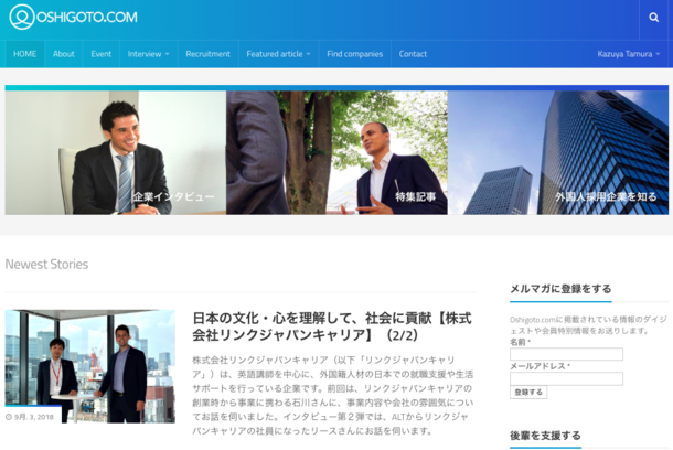 【画像】Oshigoto.com_1